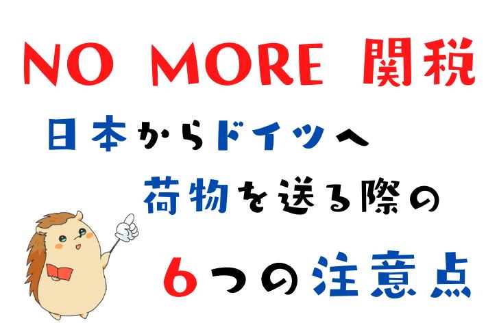 日本からドイツへ荷物を送るときの関税