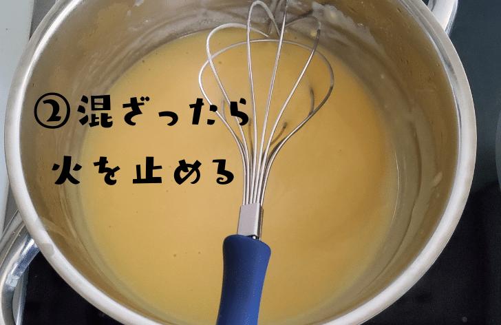 オランデーズソース作り方2